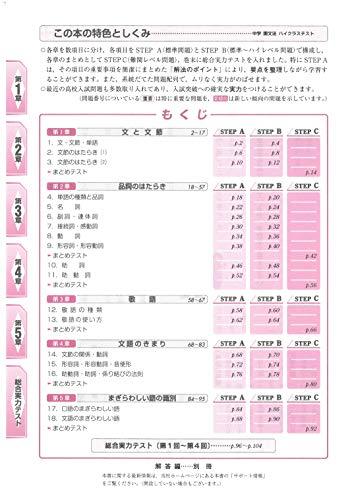 中学国文法ハイクラステスト:定期テスト&入試対策