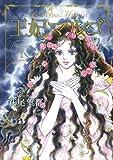 王妃マルゴ 1 (愛蔵版コミックス)