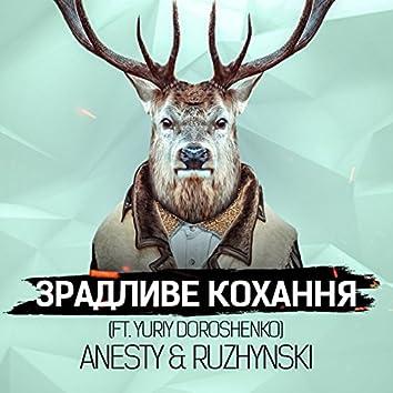Зрадливе кохання (feat. Yuriy Doroshenko)
