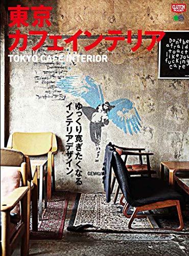 東京カフェインテリア TOKYO CAFÉ INTERIOR (エイムック 4252 CLUTCH BOOKS)
