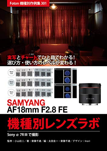 SAMYANG AF18mm F2 8 FE Lens Lab: Foton Photo collection samples 301 Using Sony a7R III (Japanese Edition)