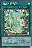 遊戯王 WPP1-JP023 聖光の夢魔鏡 (日本語版 スーパーレア) WORLD PREMIERE PACK 2020