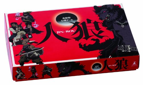 会話型心理ゲーム 人狼 (JIN-ROU)