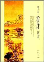 論語訳註 中国語版書籍/论语译注 简体字本