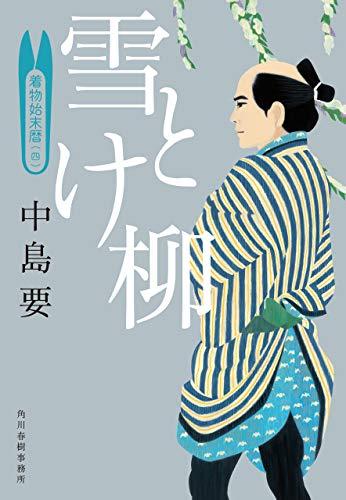雪とけ柳 着物始末暦(四) (時代小説文庫)