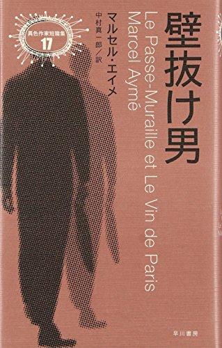 壁抜け男 (異色作家短篇集)の詳細を見る
