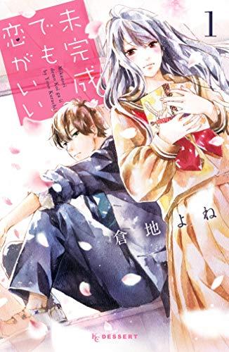 [倉地よね] 未完成でも恋がいい 第01巻