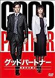 グッドパートナー 無敵の弁護士 DVD-BOX[DVD]