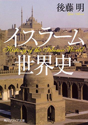 イスラーム世界史 (角川ソフィア文庫)の詳細を見る