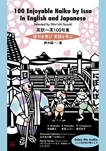 100 Enjoyable Haiku by Issa In English and Japanese: 英訳一茶100句集 (English Edition)
