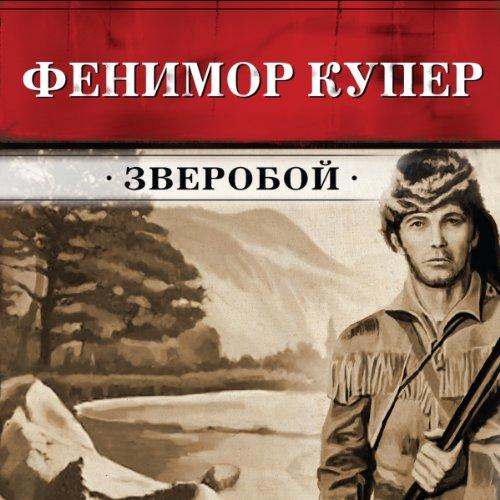 Zveroboj [The Deerslayer] audiobook cover art