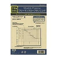 (まとめ買い) レイメイ藤井 ダヴィンチ リフィル A5 フリーマンスリープランニング DAR4350 【×5】