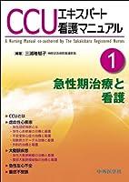 CCUエキスパート看護マニュアル part 1 急性期治療と看護