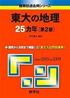 東大の地理25カ年[第2版] [難関校過去問シリーズ] (大学入試シリーズ 809)