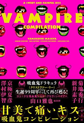甘美で痛いキス 吸血鬼コンピレーション