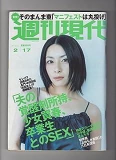 週刊現代 2007年2/17号