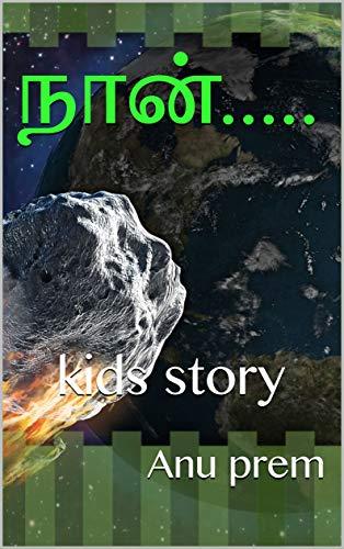 நான்.....: kids story (Tamil Edition) by [Anu  prem ]