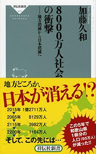 8000万人社会の衝撃 地方消滅から日本消滅へ(祥伝社新書)