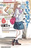 もういっぽん!(6) (少年チャンピオン・コミックス)