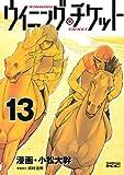 ウイニング・チケット(13) (ヤングマガジンコミックス)