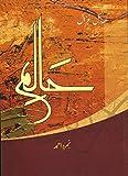 Halim: New Novel by Nemrah Ahmad