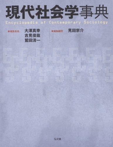 現代社会学事典の詳細を見る