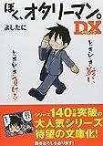 ぼく、オタリーマン。DX (中経の文庫)