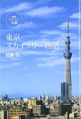 東京スカイツリー物語