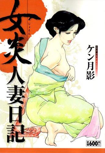 女炎人妻日記 (キングシリーズ 漫画スーパーワイド)