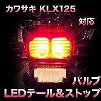 LEDテール&ストップ カワサキ KLX125 対応 LEDバルブ