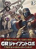 Gr-Giant Robo-Platina Set 3. [DVD de Audio]