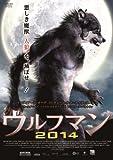 ウルフマン2014[DVD]