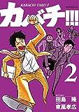 カバチ!!! -カバチタレ!3-(2) (モーニングコミックス)