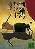 倒錯のロンド (講談社文庫) Kindle版