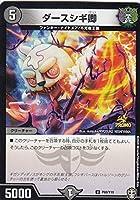 デュエルマスターズ P80/Y19 ダースシギ卿 (U アンコモン) カードグミ3