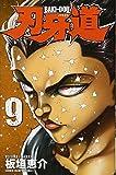 刃牙道(9)(少年チャンピオン・コミックス)