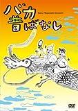 バカ昔ばなし[DVD]