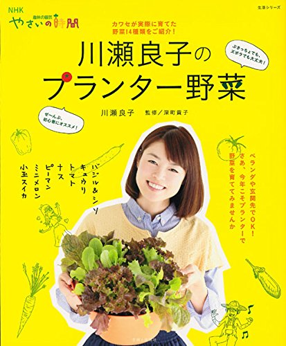 川瀬良子のプランター野菜 (生活シリーズ NHK趣味の園芸やさいの時間) - 川瀬 良子