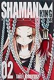 シャーマンキング 完全版 2 (2) (ジャンプコミックス)