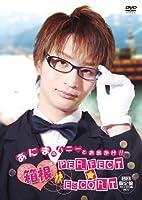 DVD「あにまの ハニーとお出かけ!! 箱根PERFECT☆ESCORT」