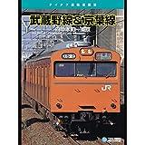 【運転室展望】103系武蔵野線&京葉線(府中本町~東京)