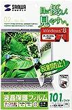 SANWA SUPPLY LCD-101W 液晶保護フィルム(10.1型ワイド)