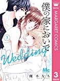 僕の家においで Wedding 3 (マーガレットコミックスDIGITAL)