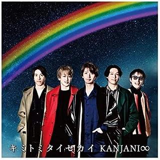 キミトミタイセカイ (初回生産限定盤B)