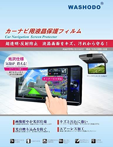 WASHODO 自動車専用 7インチカーナビ液晶保護フィルム パイオニア(Pioneer) FH-9400DVS/FH-9300DVS/FH-9100DVD/FH-9200DVD 対応 指紋、キズ、反射防止 液晶画面を守る