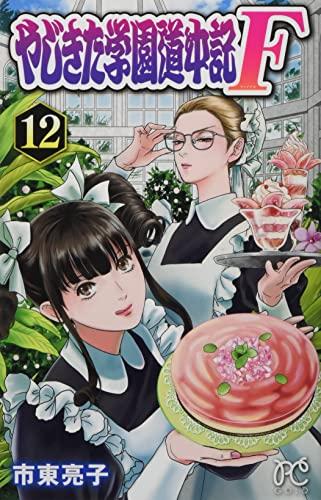 やじきた学園道中記F 12 (12) (プリンセスコミックス)