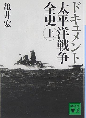 ドキュメント 太平洋戦争全史(上) (講談社文庫)