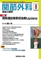 関節外科 -基礎と臨床 2019年8月号 特集:橈骨遠位端骨折治療Update