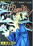 ウラセン (近代麻雀コミックス)