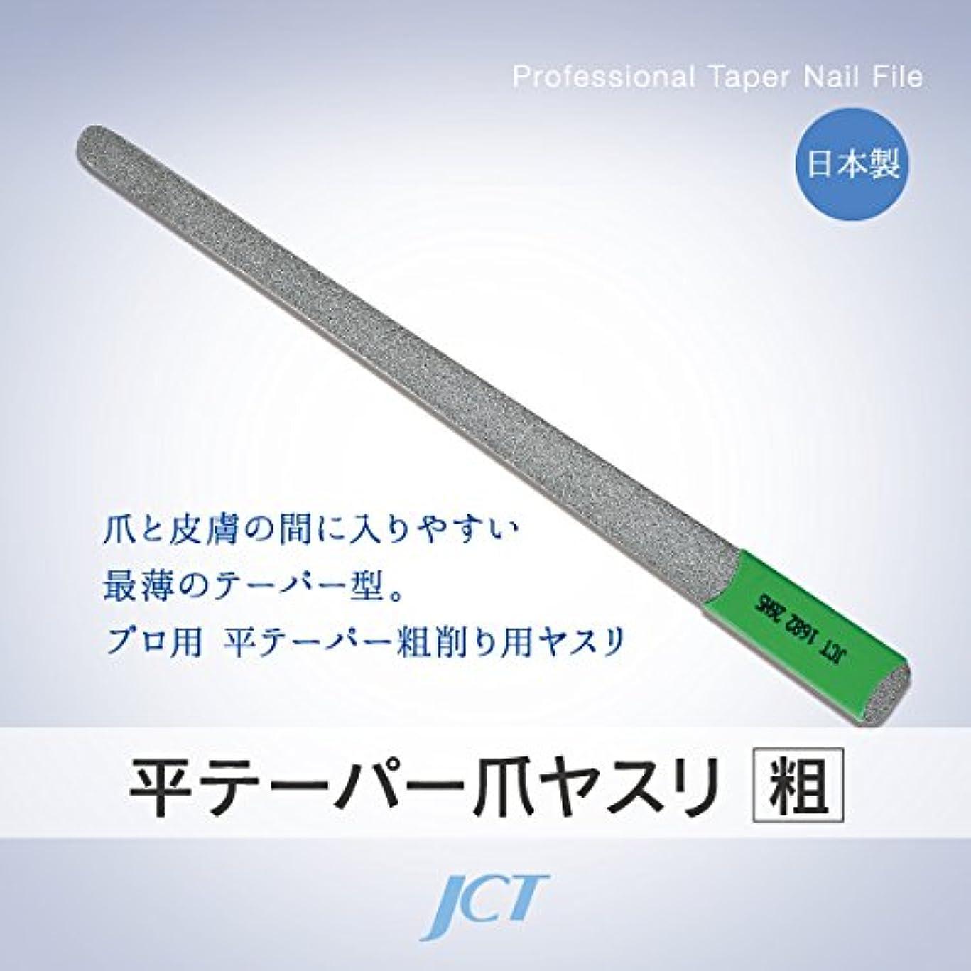 くひまわりメタルラインJCT メディカル フットケア ダイヤモンド平テーパー爪ヤスリ(粗) 滅菌可 日本製 1年間保証付